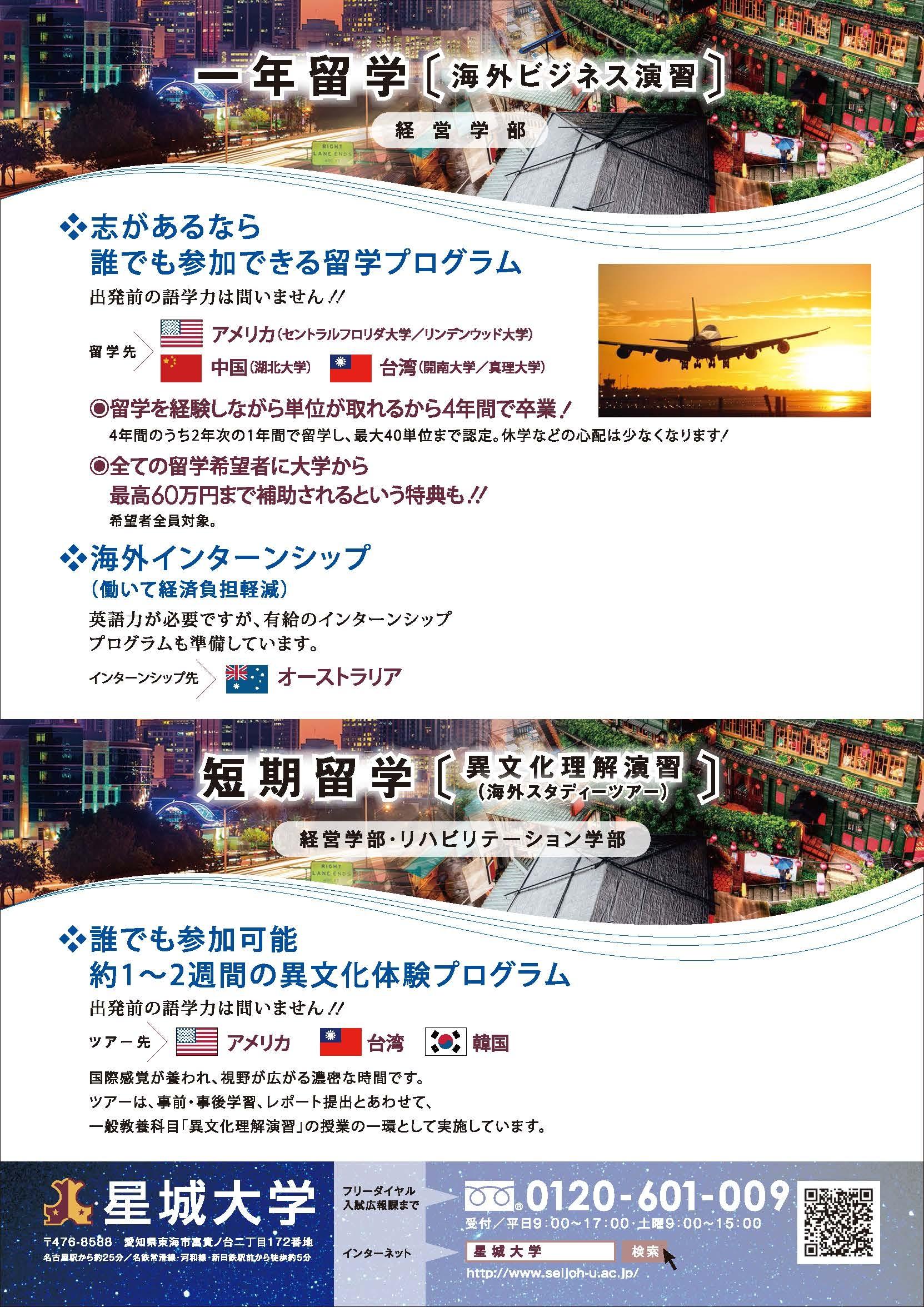 http://seijoh.acplanet.biz/guide/mt_imgs/7kou_kaigairyugaku_ura_2018.jpg